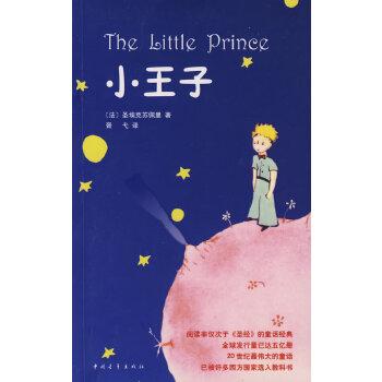 小王子关于生命与爱的寓言