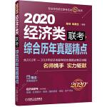 2020经济类联考综合历年真题精点