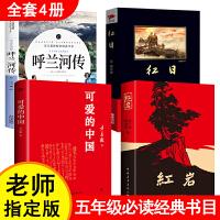 五年级书目 可爱的中国正版方志敏著红岩红日书呼兰河传5下册课外书暑假红色经典儿童读物书籍人民教育中国青年出版社