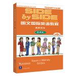 朗文国际英语教程(第4册)(教师用书・最新版)