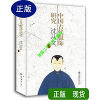 【二手旧书9成新】中国古代服饰研究 /沈从文 上海书店出版社