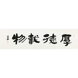 陈金鹏《厚德载物》山东书协会员