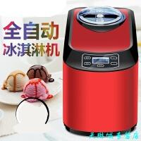 冰淇淋机全自动快速雪糕机家用diy商用小型迷你台式冷饮机