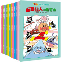 面包超人图画书系列 日本面包超人 套装12册 儿童漫画绘本漫画 3-6-8岁幼儿启蒙益智早教图画书绘本幼儿园小中大班亲