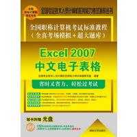 全国职称计算机考试标准教程(全真考场模拟+超大题库)――Excel 2007中文电子表格(