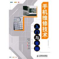 【旧书二手九成新】手机维修技术入门与实践 廉诗阳,王莹,刘威 9787115182593 人民邮电出版社