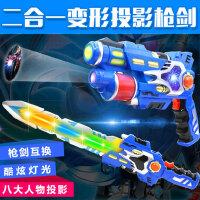 电动变形枪投影儿童刀剑发光手枪冲锋枪音乐玩具小男孩3-4-5-6岁