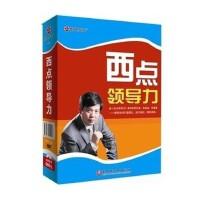 西点领导力 方光华主讲 4DVD 企业培训讲座 视频光盘