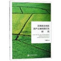 沿海发达地区农户土地利用行为研究 上海交通大学出版社