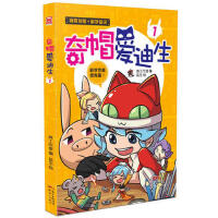 送书签~9787540592639 奇帽爱迪生1(yu)/盐生、【爽】工作室/新世纪出版社