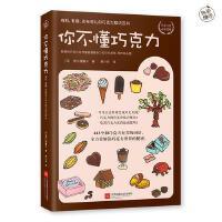 你不懂巧克力:有料有趣还有范儿的巧克力知识百科巧克力控经典日本美食家与插画大师联手呈献巧克力世界的甜美秘密【正版特价】