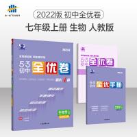 2022版53初中全优卷七年级上册生物人教版专题强化期中期末单元阶段测试卷5年中考3年模拟同步训练试卷