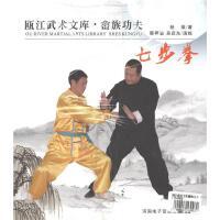 瓯江武术文库畲族功夫-七步拳(书+DVD)( 货号:788536393)