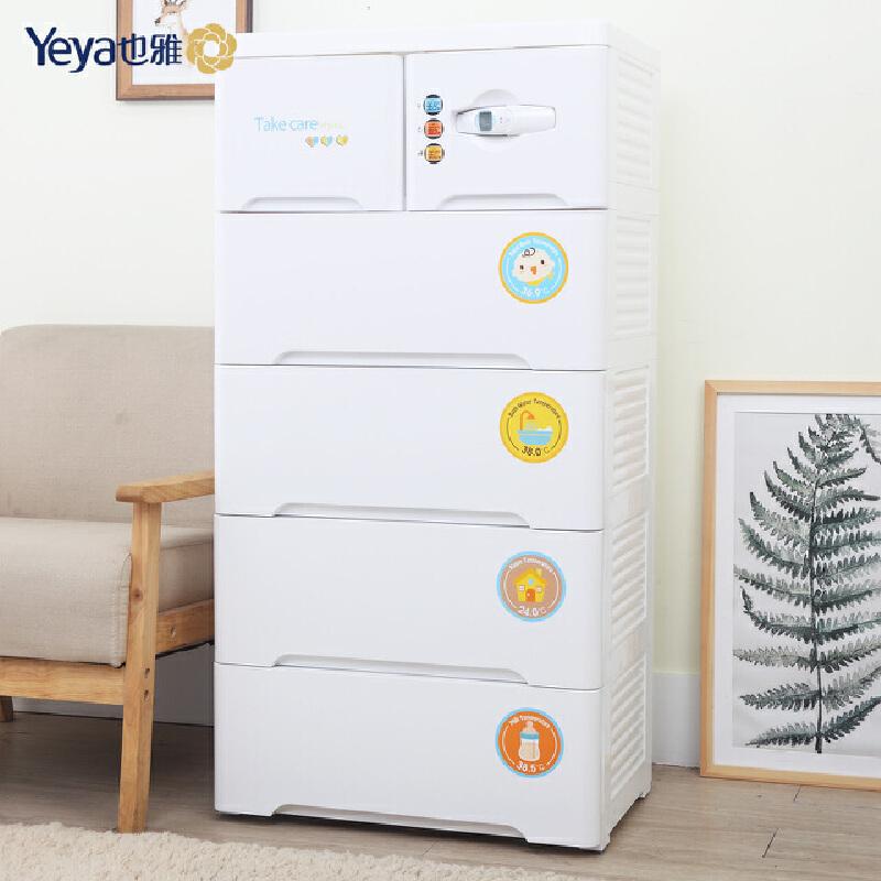 Yeya也雅 抽屉式塑料婴儿收纳柜宝宝衣柜 儿童储物柜五斗柜整理柜带温度计 内置小药格 给宝宝爱的温度柜