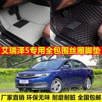 奇瑞艾瑞泽5专车专用环保无味防水易洗超纤皮全包围丝圈汽车脚垫