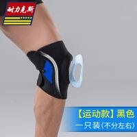运动护膝男户外爬山登山跑步骑车膝盖保暖女冬季装备骑行自行车护 均码可自由调节男女通用