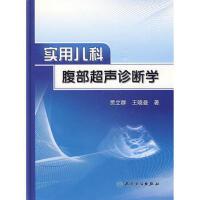 【二手旧书九成新】实用儿科腹部超声诊断学 贾立群 9787117116572 人民卫生出版社