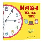 时间的书 帮助孩子建立时间观念 学会看时间 从小懂得珍惜和合理利用时间 育儿绘本图书 时间启蒙绘本 帮助孩子感知时间