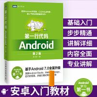 人民邮电:第一行代码Android第2版(亚马逊签名版)