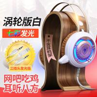 七夕礼物 适用于电脑耳机头戴式台式电竞游戏耳麦网吧带麦话筒 白色发光涡轮版