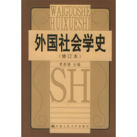 【旧书二手书8成新】外国社会学史修订本 贾春增 中国人民大学出版社 9787300005492