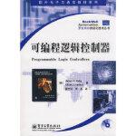 可编程逻辑控制器(含光盘1张),(美)里格(Rehg,J.A),(美)萨托瑞(Sartori,G.J);薛文轩,电子工