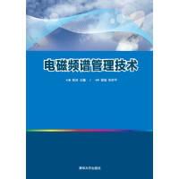 电磁频谱管理技术杨洁,王磊编清华大学出版社