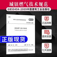 正版现货 GB 50494-2009 城镇燃气技术规范 城镇燃气标准规范 2013年10月1日实施 中国计划出版社 提供