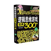 逻辑思维游戏经典300例(畅销3版)