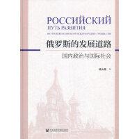 俄罗斯的发展道路:国内政治与国际社会