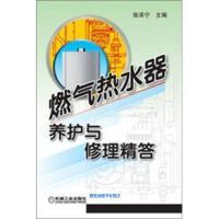 燃气热水器养护与修理精答 张泽宇【正版图书,达额立减】