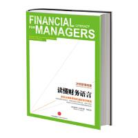 沃顿管理精要:读懂财务语言【正版书籍,单单特惠,可开发票】