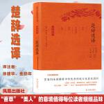 楚辞选译(全民阅读本) 凤凰出版社