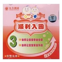 原装正版 育婴先锋:顺利入园3(0~3岁)(VCD) 教育视频