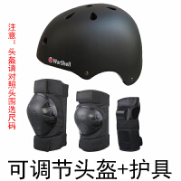 轮滑护具儿童滑板溜冰滑雪滑冰平衡车头盔套装女速滑运动护膝