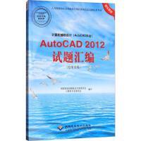计算机辅助设计(AutoCAD平台)AutoCAD2012试题汇编 北京希望电子出版社