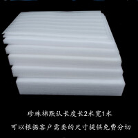 EPE白色珍珠棉 泡沫板海绵板 棉防震棉包装棉泡沫