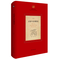 古罗马诗歌史(《古罗马文学史》第二部,中国原创的古罗马诗歌史)