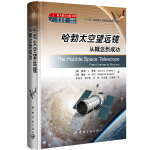 哈勃太空望远镜 : 从概念到成功