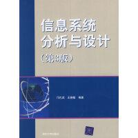 信息系统分析与设计(第三版)