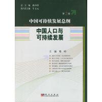 中国人口与可持续发展/中国可持续发展总纲(第2卷)