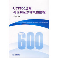 UCP600适用与信用证法律风险防控