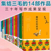 三毛典藏全集(14册) 北京十月文艺出版社