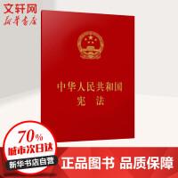 中华人民共和国宪法(经典小红本) 编者:人民出版社