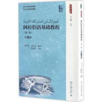 阿拉伯语基础教程(第2版)第2册 张甲民,景云英 编著