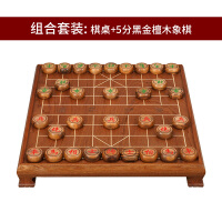 象棋套装草花梨木象棋桌实木中国象棋子TX708送pu盘多省