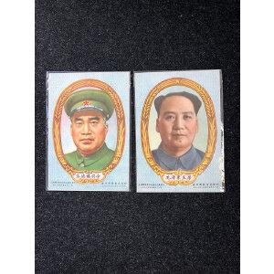 五十年代 上海国强画片出版社出版  毛 泽 东 主席、朱德总司令标准像两张