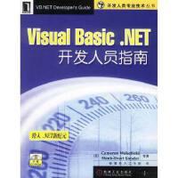 Visual Basic NET开发人员指南(附光盘),[美]维克费德 等,智慧东方工作室,机械工业出版社978711