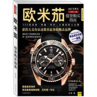 正版-H-欧米茄投资购买指南:300款经典、限量、特别、古董表鉴赏 朱磊 9787550207004 北京联合出版公司