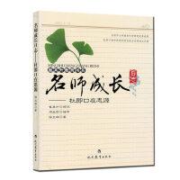 崔其升教育书系:名师成长日志--杜郎口在思源 现代教育出版社